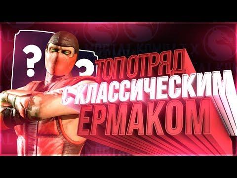 Топ отряд Ермак Классический(ermac klassic)  Мортал Комбат Х(Mortal Kombat X mobile) thumbnail