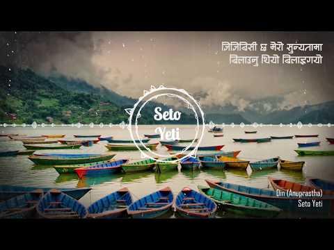 Din - Anuprastha 『 SETO YETI 』 Lyrical Cover Video