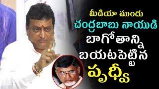 Comedian Prudhvi Sensational Comments On Chandrababu Naidu   AP Elections   AP Politics   Bullet Raj