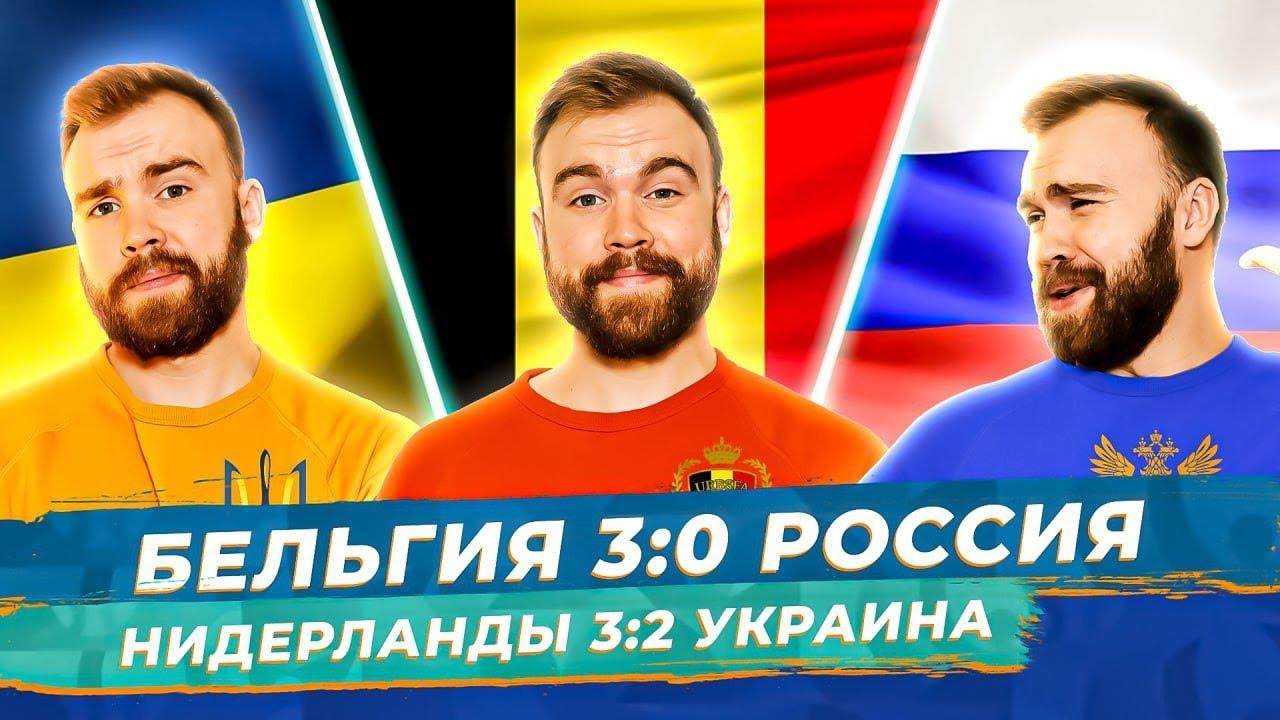 Бельгия 3:0 Россия и Нидерланды 3:2 Украина ГЛАЗАМИ ФАНАТОВ! Илья Рожков // Другой Футбол