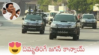 AP Chief Minister YS Jagan Mohan Reddy Convoy from Begumpet Airport to Raj Bhavan | Daily Culture