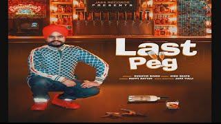 Last Peg | ( Full HD) | Sukhvir Singh | New Punjabi Songs 2019 | Latest Punjabi Songs 2019
