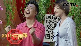 《2018中国年》 20180221 美女主播胡蝶演绎小品《过河》 唱唱跳跳过大年!   CCTV中文国际