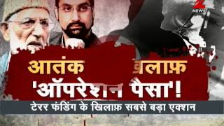 Know about terror funding case in which 7 Hurriyat leaders are arrested   पैसे को तरसेंगे आतंकी !