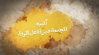 جديد كليب المجمعة ديرة أهل الوفاء أداء نواف المقيل إخراج عثمان الربيعة ألحان حامد الضبعان