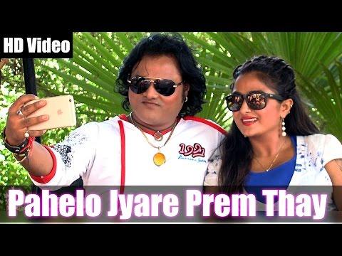♥ Love Song ♥ | Pahelo Jyare Prem Thay | ★ Jagdish Thakor ★