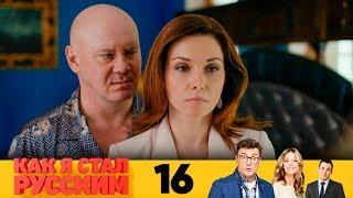 Как я стал русским | Серия 16