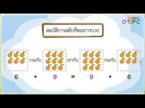 สื่อการเรียน คณิตศาสตร์ ป.1 -  การสลับที่การบวก (40)