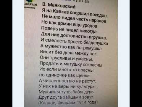 Маяковский про армян 1914 год.