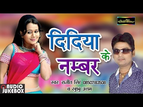 Didiya Ke Number -  Ranjeet Singh - Khushboo Uttam - New Bhojpuri  Song 2016 - Latest Bhojpuri Songs