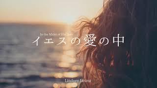 「イエスの愛の中」楽曲ダウンロードはこちら iTunes: https://tinyurl....