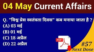 next dose 57 4 may 2018 current affairs current affairs important questions