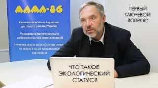 Лекция 1. Водная рамочная директива ЕС: общие принципы и методология оценки экологического статуса(Global Water Partnership-Украина открывает online-курс лекций по вопросам интегрированного управления водными ресурсами..., 2013-05-03T13:54:51.000Z)
