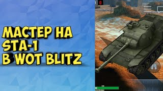 Мастер+Пила на STA-1 в WOT Blitz.Мастера в World Of Tanks Blitz