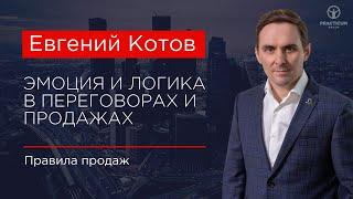 Эмоция и логика (правила продаж). Евгений Котов