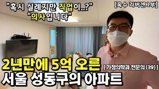 서울 옥수동에서 17억으로 살 수 있는 24평 아파트[…