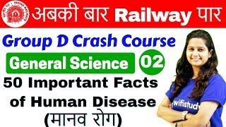 12:00 PM - Group D Crash Course | GS by Shipra Ma'am | Day#02 | 50 Important Facts of Human Disease