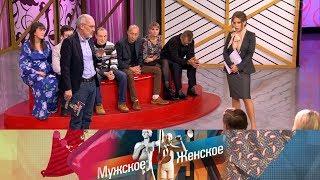 Мужское / Женское - Ангелы и демоны. Выпуск от 25.12.2017
