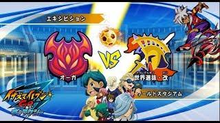 ☠ Inazuma Eleven GO Strikers 2013 ☠ Ogre Gakuen VS Seleção da FFI