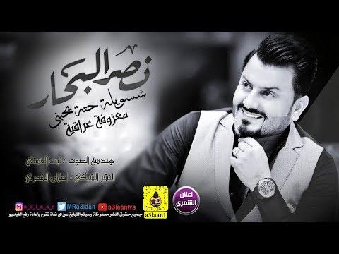 Download نصر البحار  - المعزوفة العراقية - شسويلة حتة يحبني  حصريا  Naser Al Bahar 7ta y7bne  2019 Mp4 baru