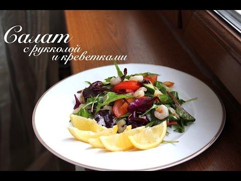 Салат с рукколой и креветками рецепт/ Быстрые рецепты/ Готовлю с любовью