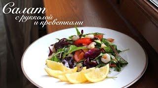 Салат с рукколой и креветками рецепт/ очень ЛЕГКИЙ и НЕРЕАЛЬНО ВКУСНЫЙ/ Готовлю с любовью