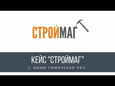 """Кейс UDS Game Строительный магазин """"СтройМаг"""" г. Ишим"""