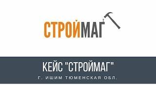 видео Строительные товары в Тюмени