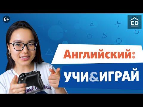 5 лучших игр для изучения английского языка | Английский по видеоиграм | EnglishDom