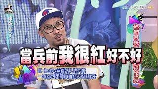中國有嘻哈必看 製作人張震嶽 MC HOTDOG在康熙談嘻哈啦 thumbnail