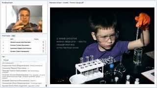 25/06/2020 Михаил Каптюг. Научные лагеря онлайн - как организовать научные эксперименты на удалёнке