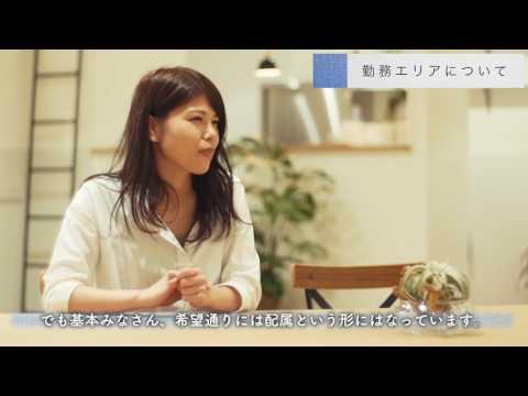 動画:sekimiki staff interview vol 1「制度や待遇について」
