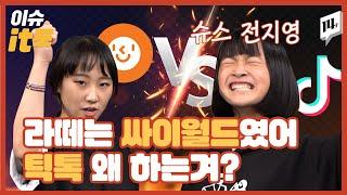 이거 보면 틱톡 인싸 등극! 50만 틱톡커가 알려준다! Feat  펭수스승 전지영