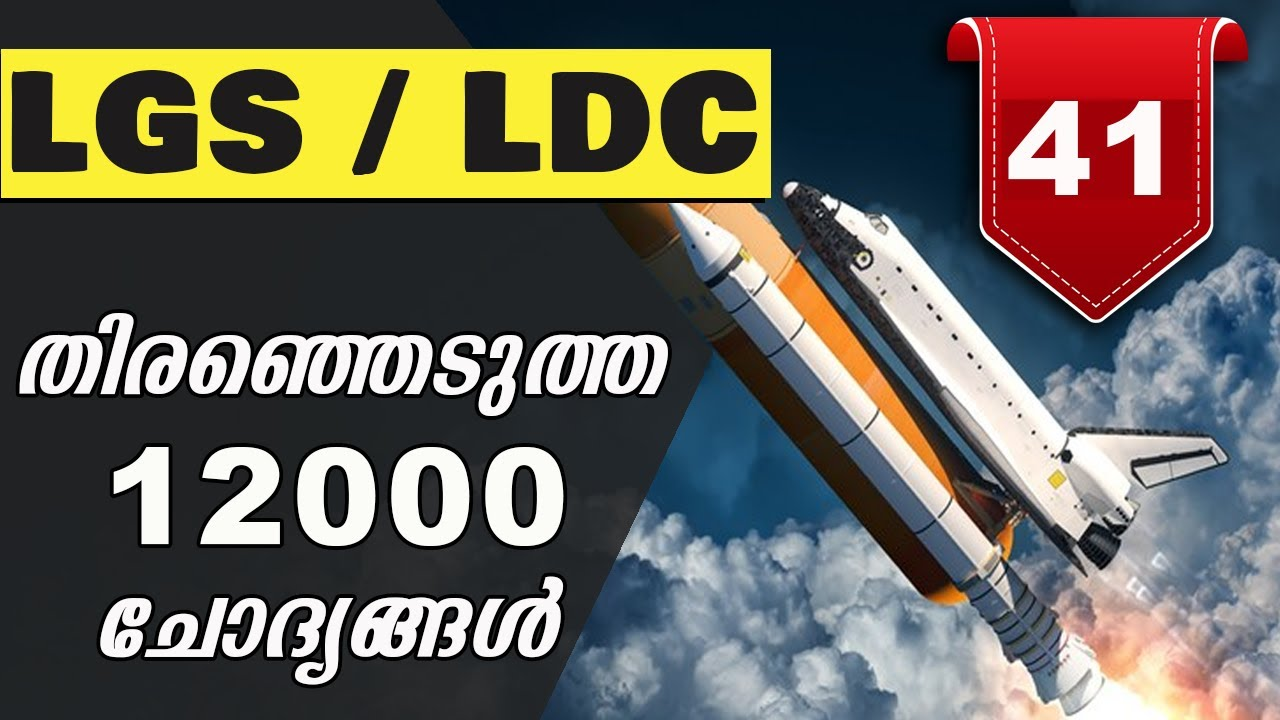 LDC 2020 | Kerala PSC Exam | 12000 Previous Questions and Answers | LGS 2020 | Part 41