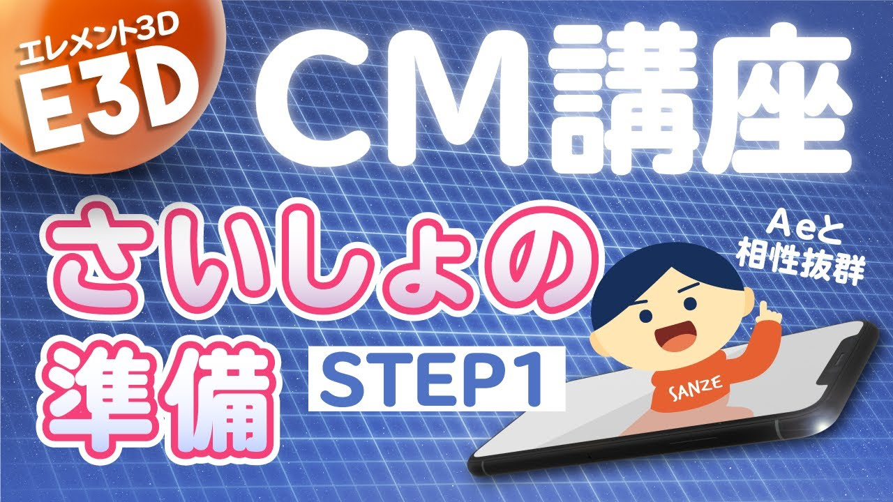 【068-1】Element3DでCM制作講座①E3D使い方と特徴