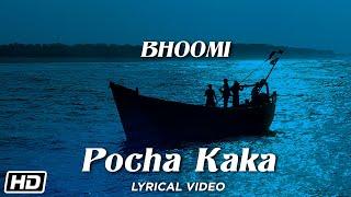 Pocha Kaka | Bhoomi | Jatra Shuru | Lyrical | Popular Bengali Song