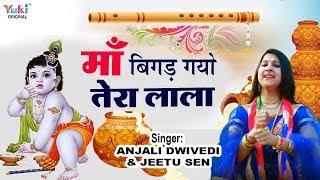 Latest Radha Krishan Bhajan : माँ बिगड़ गयो तेरा लाला : Anjali Dwivedi & Jeetu Sen