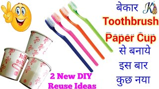Best out of waste toothbrush & disposable cup craft ideas | reuse toothbrush | diy art and craft