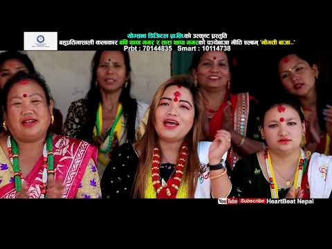 NEW PANCHE BAJA SONG ''नौमती बाजा'' 2074/2017/ AASHIR PRATAP JUNG/ANJALI ADHIKARI/GANESH/TARA - Поисковик музыки mp3real.ru
