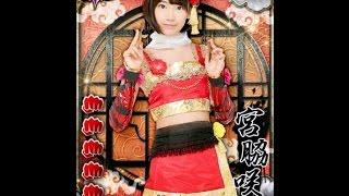 宮脇 咲良/ Sakura Miyawaki AKB48,HKT48 [Sakuratan Slidshow] Officia...