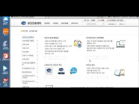 한국에서 인터넷뱅킹을 하려면 1년에 한번씩 꼭 거쳐야하는 빡치는 상황