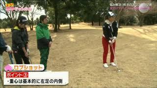 【ゴルフレッスン】上田桃子直伝 ロブショット ふわりとボールを上げる打ち方 上田桃子 検索動画 7