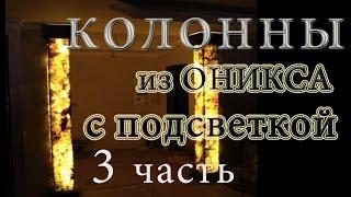 Колонны из оникса с подсветкой  (Часть 3)(, 2014-07-07T14:32:48.000Z)