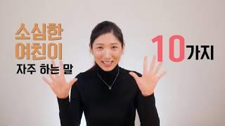 【Jella! 10句韓文系列】玻璃心女友