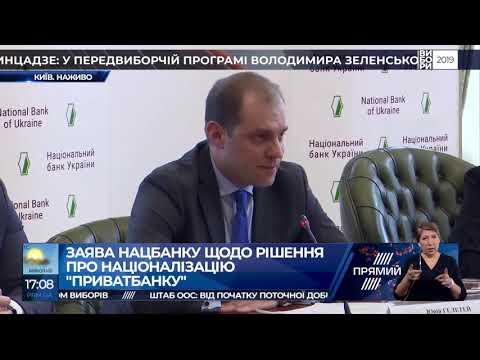 """Мінфін висловив незгоду з рішенням суду щодо """"ПриватБанку"""""""