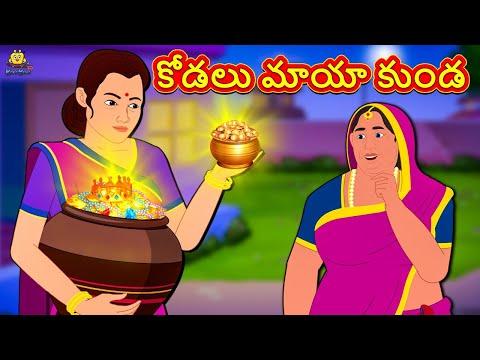 Telugu Stories - కోడలు మాయా కుండ | Telugu Kathalu | Stories in Telugu | Koo Koo TV Telugu