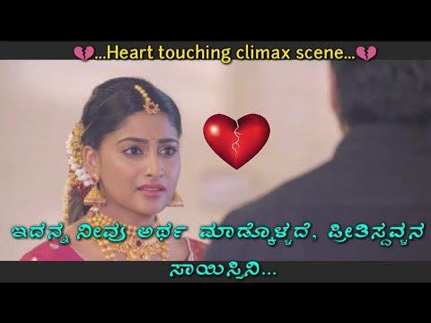 Download Vaasu nana pakka commercial movie heart touching dialogue climax scene