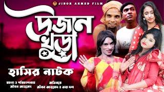 Mojiborer pultor kutok jibon ahmed jibon মজিবরের পল্টু ফকিরের  দুই বৌ (পার্ট২) comedy natok 2020