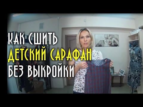 Как сшить платье детское своими руками быстро и без выкройки быстро