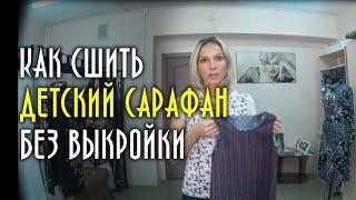 Как сшить детское платье без выкройки и снятия мерок